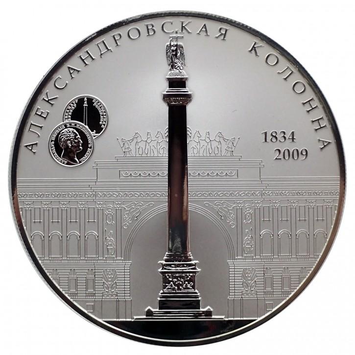 Russland 25 Rubel 5 Unzen Silber PP Alexandersäule 2009