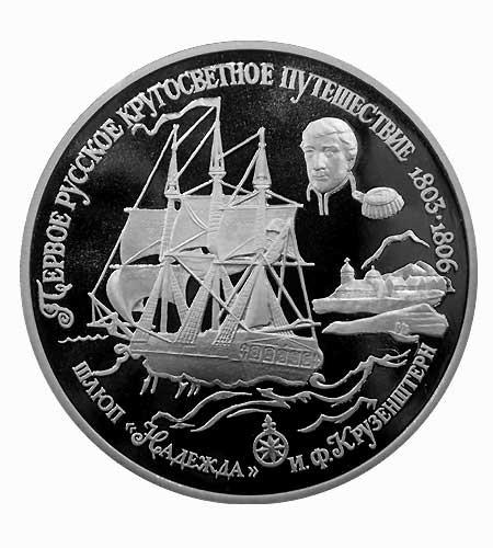 Russland 25 Rubel Palladium Schaluppe Nadezda 1 oz Pd Polierte Platte 1993