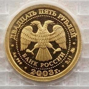 Russland 25 Rubel Gold 1/10 oz Sternzeichen Zwillinge 2003