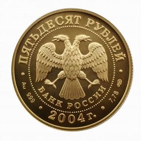 Russland 50 Rubel Gold 1/4 oz Sternzeichen Krebs 2004