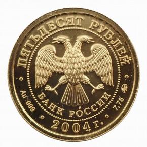 Russland 50 Rubel Gold 1/4 oz Sternzeichen Fische 2004