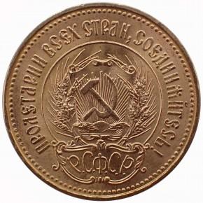 Russland/UDSSR 10 Rubel Tscherwonez 1976 Gold