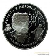 Russland 25 Rubel Palladium Modest P. Mussorgskij 1 oz Pd Polierte Platte 1993